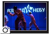 Фотоотчёт 2013: Концерт