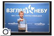 Фотоотчёт 2014: Встреча гостей